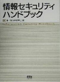 【中古】 情報セキュリティハンドブック /電子情報通信学会(編者) 【中古】afb
