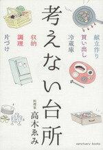 【中古】 考えない台所 sanctuary books/高木ゑみ(著者) 【中古】afb