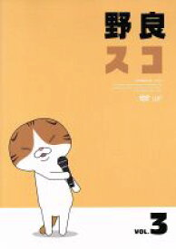 【中古】 野良スコ Vol.3 /内山勇士(監督、脚本、声の出演) 【中古】afb