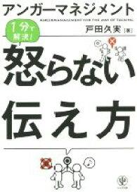 【中古】 アンガーマネジメント 怒らない伝え方 /戸田久実(著者) 【中古】afb