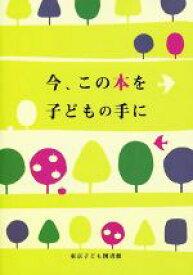 【中古】 今、この本を子どもの手に /東京子ども図書館(編者) 【中古】afb