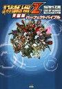 【中古】 PS3/PSVITA 第3次スーパーロボット大戦Z 天獄篇 パーフェクトバイブル ファミ通の攻略本/ファミ通編集…
