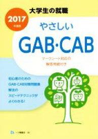 【中古】 やさしいGAB・CAB(2017年度版) 大学生の就職/就職試験情報研究会(その他) 【中古】afb