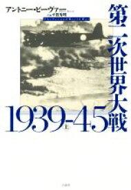 【中古】 第二次世界大戦1939−45(上) /アントニー・ビーヴァー(著者),平賀秀明(訳者) 【中古】afb