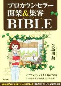 【中古】 プロカウンセラー 開業&集客 BIBLE /矢場田勲(著者) 【中古】afb
