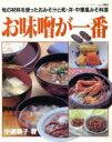 【中古】 お味噌が一番 旬の材料を使ったおみそ汁と和・洋・中華風みそ料理 レディブティックシリーズ/中道順子(著者…