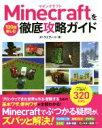 【中古】 PC Minecraftを100倍楽しむ徹底攻略ガイド /タトラエディット(著者) 【中古】afb