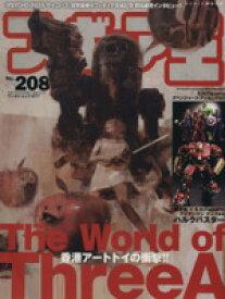 【中古】 フィギュア王(No.208) 香港アートトイの衝撃!! /ワールドフォトプレス(その他) 【中古】afb