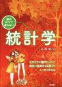 【中古】 親切ガイドで迷わない統計学 /高橋麻奈(著者) 【中古】afb