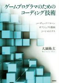 【中古】 ゲームプログラマのためのコーディング技術 /大圖衛玄(著者) 【中古】afb