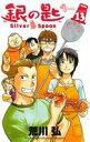 【中古】 銀の匙 Silver Spoon(13) 少年サンデーC/荒川弘(著者) 【中古】afb