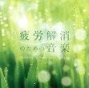 【中古】 疲労解消のための音楽 /(ヒーリング),光氷櫓(Mitsuhiro) 【中古】afb