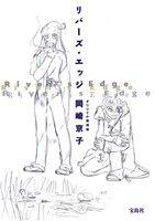 【中古】 リバーズ・エッジ(オリジナル復刻版) /岡崎京子(著者) 【中古】afb