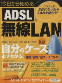 【中古】 今日から始めるADSL&無線LAN 自分に合ったLANがわかる!できる! TJ mook/情報・通信・コンピュータ(その他) 【中古】afb