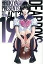 【中古】 DEAR BOYS ACT3(19) マガジンKC/八神ひろき(著者) 【中古】afb