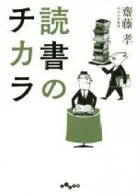 【中古】 読書のチカラ だいわ文庫/齋藤孝(著者) 【中古】afb
