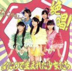 【中古】 絶唱!なにわで生まれた少女たち(会場限定盤)(CD+DVD) /たこやきレインボー 【中古】afb