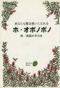 【中古】 あなたも魔法使いになれる ホ・オポノポノ Banksia Book/滝澤朋子(著者) 【中古】afb