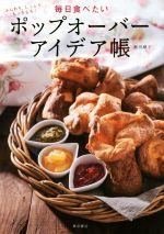 【中古】 毎日食べたいポップオーバーアイデア帳 /飯田順子(著者) 【中古】afb