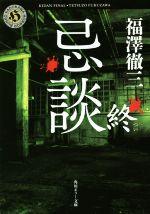 【中古】 忌談 終 角川ホラー文庫/福澤徹三(著者) 【中古】afb