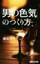 【中古】 「男の色気」のつくり方 /潮凪洋介(著者) 【中古】afb