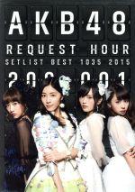 【中古】 AKB48 リクエストアワーセットリストベスト1035 2015(200〜1ver.) スペシャルBOX(Blu−ray Disc) /AKB48 【中古】afb