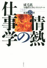 【中古】 情熱の仕事学 /成毛眞(著者) 【中古】afb