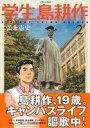 【中古】 学生 島耕作(2) イブニングKC/弘兼憲史(著者) 【中古】afb