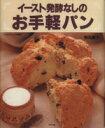 【中古】 イースト発酵なしのお手軽パン マイライフシリーズ/有元葉子(著者) 【中古】afb