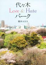 【中古】 代々木Love&Hateパーク 双葉文庫/壁井ユカコ(著者) 【中古】afb