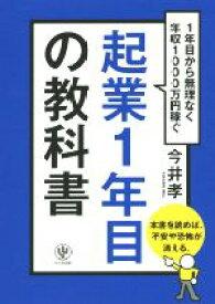 【中古】 起業1年目の教科書 /今井孝(著者) 【中古】afb