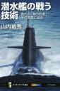 【中古】 潜水艦の戦う技術 現代の「海の忍者」 その実際に迫る サイエンス・アイ新書/山内敏秀(著者) 【中古】afb