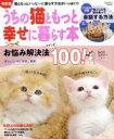 【中古】 うちの猫ともっと幸せに暮らす本 改訂版 Gakken Mook /趣味・就職ガイド・資格(その他) 【中古】afb