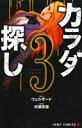 【中古】 カラダ探し(3) ジャンプC+/村瀬克俊(著者),ウェルザード(その他) 【中古】afb