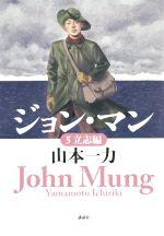 【中古】 ジョン・マン(5) 立志編 /山本一力(著者) 【中古】afb