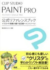 【中古】 CLIP STUDIO PAINT PRO公式リファレンスブック /株式会社セルシス(その他) 【中古】afb