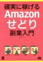 【中古】 確実に稼げる Amazonせどり 副業入門 /エディー(著者) 【中古】afb