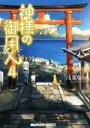 【中古】 神様の御用人(4) メディアワークス文庫/浅葉なつ(著者) 【中古】afb