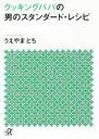 【中古】 クッキングパパの男のスタンダード・レシピ 講談社+α文庫/うえやまとち(著者) 【中古】afb