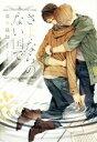 【中古】 さよならのない国で /高遠琉加(著者),葛西リカコ(その他) 【中古】afb