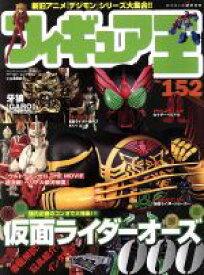 【中古】 フィギュア王(No.152) ワールド・ムック842/ワールドフォトプレス 【中古】afb
