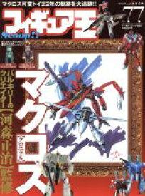 【中古】 フィギュア王(No.77) ワールド・ムック480/ワールドフォトプレス(その他) 【中古】afb