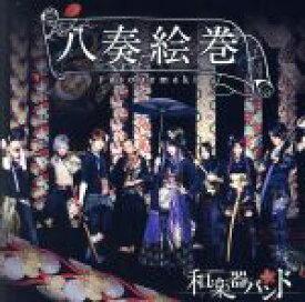 【中古】 八奏絵巻(初回生産限定盤C) /和楽器バンド 【中古】afb