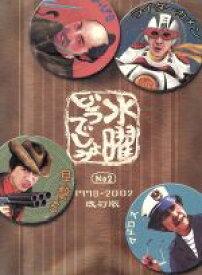 【中古】 水曜どうでしょう No2 改訂版 1998〜2002 /藤村忠寿(編者),嬉野雅道(編者) 【中古】afb