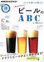 【中古】 ビールの達人が教える ビールのABC(2015年7月−8月) NHKテレビテキスト NHKまる得マガジン/藤原ヒロユキ(…