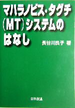 【中古】 マハラノビス・タグチシステムのはなし Best selected business books/長谷川良子(著者) 【中古】afb