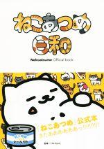 【中古】 ねこあつめ日和 Nekoatsume Official book /Hit−Point(その他) 【中古】afb