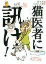 【中古】 猫医者に訊け! /鈴木真(著者),くるねこ大和(その他) 【中古】afb