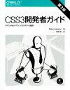 【中古】 CSS3開発者ガイド 第2版 モダンWebデザインのスタイル設計 /ピーター・ガストン(著者),牧野聡(訳者) 【中…