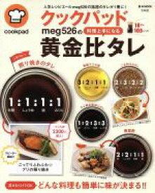 【中古】 クックパッドmeg526の料理上手になる黄金比タレ e‐MOOK/宝島社(その他) 【中古】afb